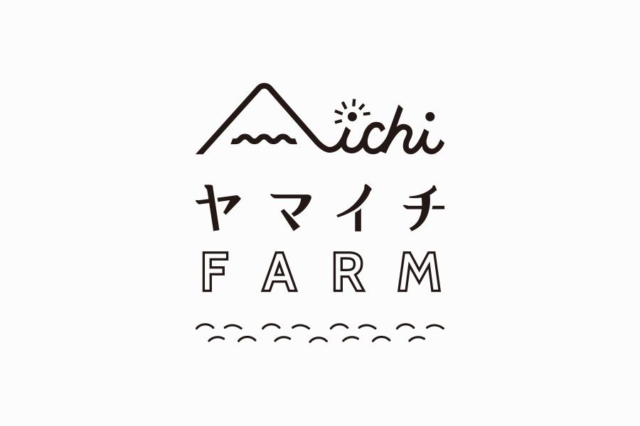 ヤマイチファームのロゴデザイン
