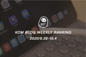 KOMブログ WEEKLYランキングTOP5! 2020/9.28-10.4イメージ