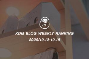 KOMブログ WEEKLYランキングTOP5! 2020/10.12-10.18イメージ