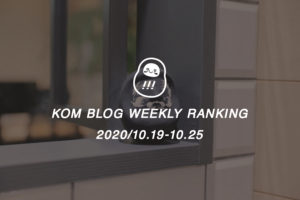 KOMブログ WEEKLYランキングTOP5! 2020/10.19-10.25イメージ