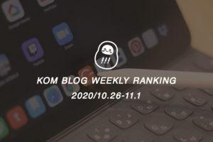 KOMブログ WEEKLYランキングTOP5! 2020/10.26-11.1イメージ