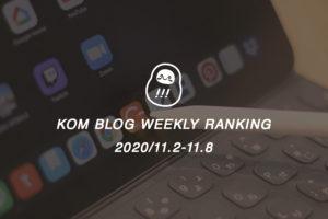 KOMブログ WEEKLYランキングTOP5! 2020/11.2-11.8イメージ