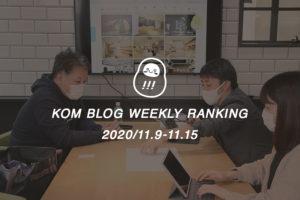 KOMブログ WEEKLYランキングTOP5! 2020/11.9-11.15イメージ