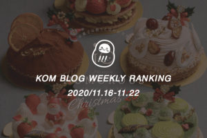 KOMブログ WEEKLYランキングTOP5! 2020/11.16-11.22イメージ