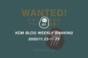 KOMブログ WEEKLYランキングTOP5! 2020/11.23-11.29イメージ