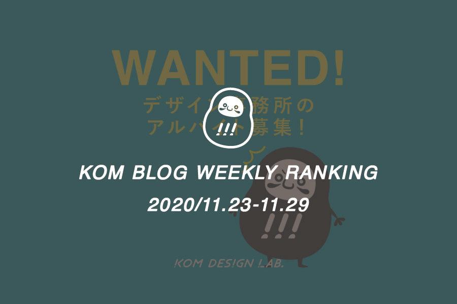 KOMブログ WEEKLYランキングTOP5! 2020/11.23-11.29メインイメージ