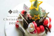 クリスマスの予約始まってます!_パティスリーエスプロジェクト