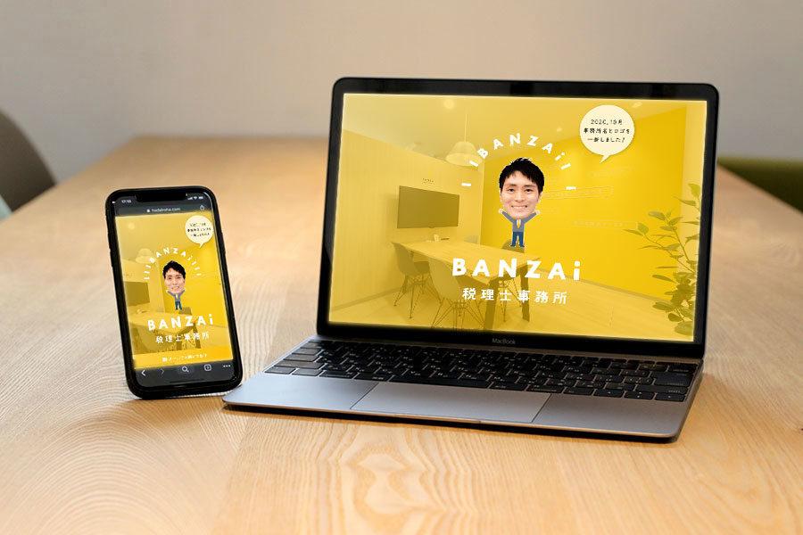 HPリニューアル公開しました!_BANZAI税理士事務所プロジェクトメインイメージ