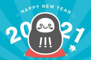 新年明けましておめでとうございます!イメージ