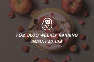 KOMブログ WEEKLYランキングTOP5! 2020/11.30-12.6イメージ