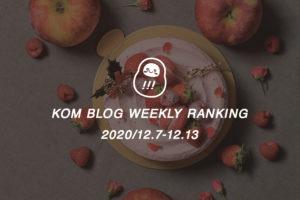 KOMブログ WEEKLYランキングTOP5! 2020/12.7-12.13イメージ