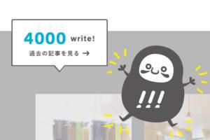 ブログの総記事数が…!イメージ