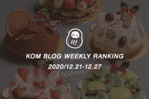 KOMブログ WEEKLYランキングTOP5! 2020/12.21-12.27イメージ