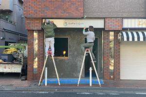 それは完了4日前〜看板工事でした!_カフェカホンプロジェクトイメージ