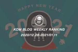 KOMブログ WEEKLYランキングTOP5! 2020/12.28-2021/01.11イメージ
