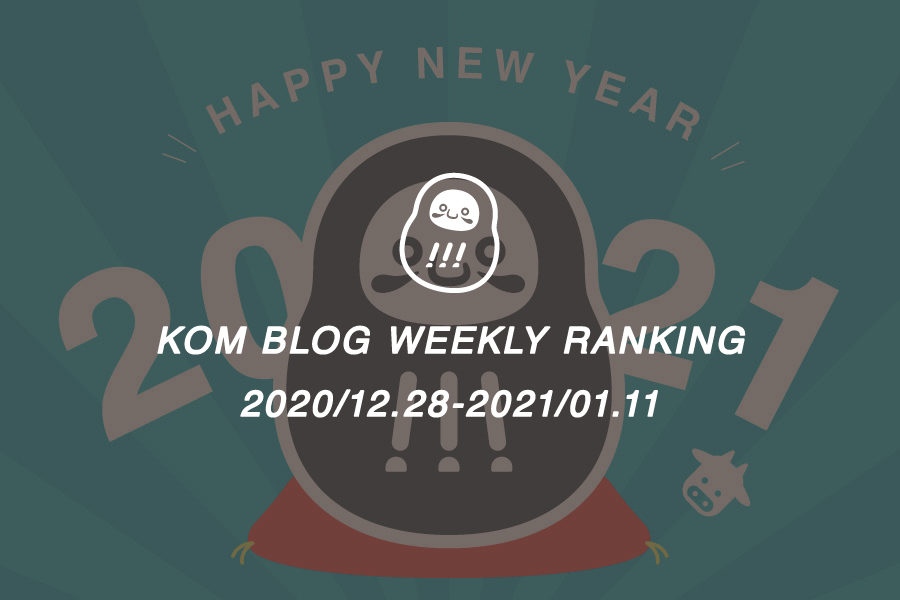 KOMブログ WEEKLYランキングTOP5! 2020/12.28-2021/01.11メインイメージ