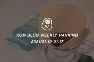 KOMブログ WEEKLYランキングTOP5! 2021/01.12-01.17イメージ
