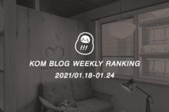 KOMブログ WEEKLYランキングTOP5! 2021/01.18-01.24