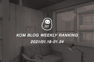 KOMブログ WEEKLYランキングTOP5! 2021/01.18-01.24イメージ