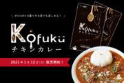 1月12日(火)「Kofukuチキンカレー」デビュー!_etocatoプロジェクト