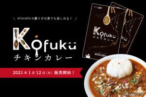 1月12日(火)「Kofukuチキンカレー」デビュー!_etocatoプロジェクトイメージ