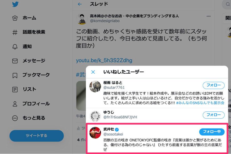 【日曜ユル書き】その123_定期的に見直す武井壮さんの話『人が求める数』