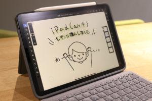 やっとやっとのiPad!イメージ