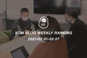 KOMブログ WEEKLYランキングTOP5! 2021/02.01-02.07イメージ