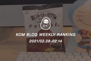 KOMブログ WEEKLYランキングTOP5! 2021/02.08-02.14イメージ