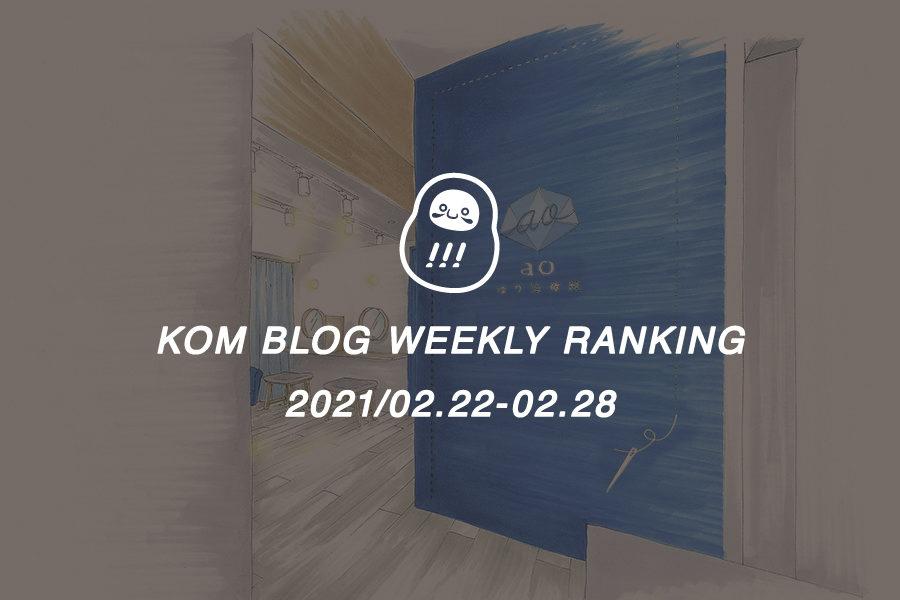 KOMブログ WEEKLYランキングTOP5! 2021/02.22-02.28メインイメージ