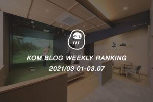 KOMブログ WEEKLYランキングTOP5! 2021/03.01-03.07イメージ