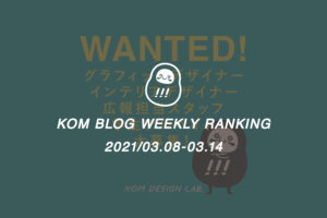 KOMブログ WEEKLYランキングTOP5! 2021/03.08-03.14イメージ