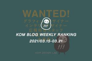 KOMブログ WEEKLYランキングTOP5! 2021/03.15-03.21イメージ
