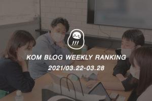 KOMブログ WEEKLYランキングTOP5! 2021/03.22-03.28イメージ
