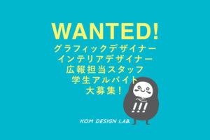 KOMが始まって以来の大型募集をします!〜デザイン事務所の求人です!イメージ