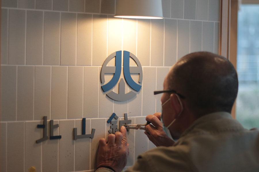 サイン工事!!!_北山鍼灸院プロジェクトメインイメージ