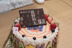 第参拾弐歳誕生日、襲来イメージ
