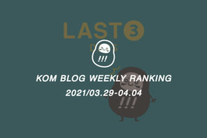 KOMブログ WEEKLYランキングTOP5! 2021/03.29-04.04イメージ