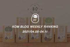 KOMブログ WEEKLYランキングTOP5! 2021/04.05-04.11
