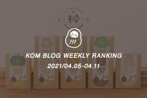 KOMブログ WEEKLYランキングTOP5! 2021/04.05-04.11イメージ