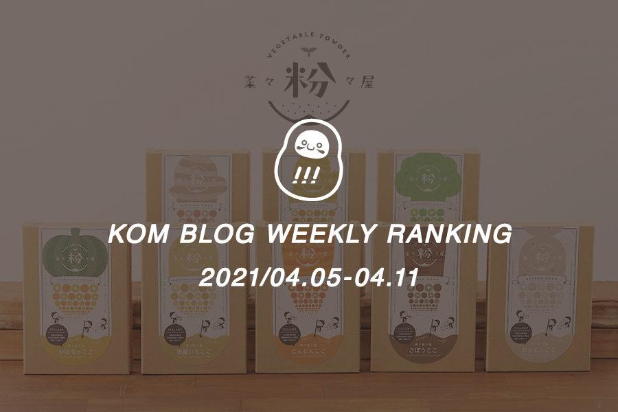 KOMブログ WEEKLYランキングTOP5! 2021/04.05-04.11メインイメージ