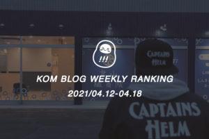 KOMブログ WEEKLYランキングTOP5! 2021/04.12-04.18イメージ