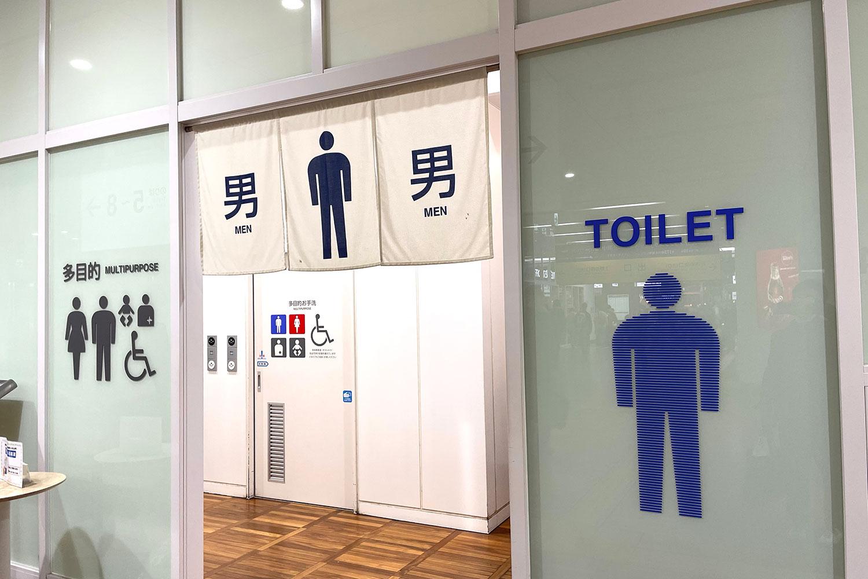 おんせん県のトイレ