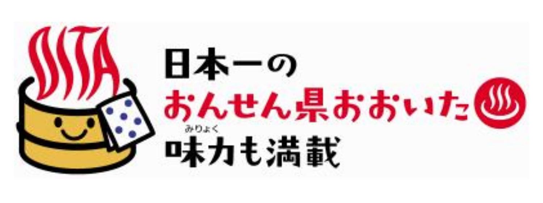 おんせん県