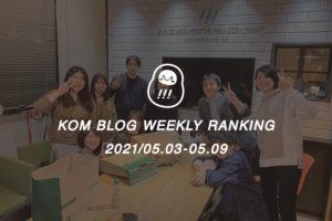 KOMブログ WEEKLYランキングTOP5! 2021/05.03-05.09イメージ