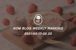 KOMブログ WEEKLYランキングTOP5! 2021/05.17-05.23イメージ