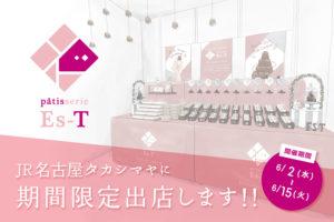 JR名古屋タカシマヤに期間限定出店します!_パティスリーエスプロジェクトイメージ