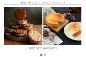 信州ステアサンドがwebで買えるようになりました!_NUMOROUSプロジェクトイメージ