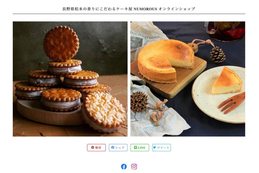 信州ステアサンドがwebで買えるようになりました!_NUMOROUSプロジェクトメインイメージ
