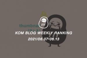 KOMブログ WEEKLYランキングTOP5! 2021/06.07-06.13イメージ